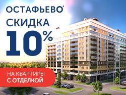 ЖК «Остафьево» Квартиры от 2,7 млн руб.